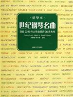 世纪钢琴名曲-选自22位伟大作曲家的36首杰作(精华本)