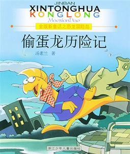 金版新童话之恐龙冒险岛 偷蛋龙 历险记