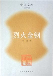 烈火金钢--中国文库.文学类