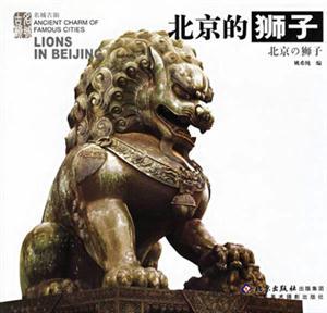 北京的狮子