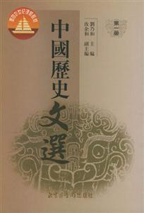 中國歷史文選(全三冊)