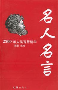 名人名言:2500年人类智慧精华