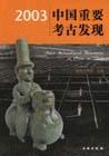 中国重要考古发现.2003
