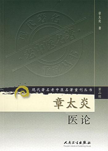 章太炎医论(第二辑)