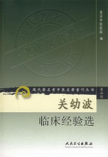 现代著名老中医名著重刊丛书--关幼波------