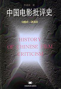 中国电影批评史