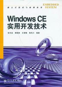 Windows CE实用开发技术