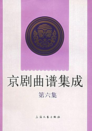 京剧曲谱集成 第六集
