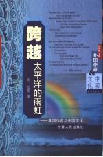 跨越太平洋的雨虹:美国作家与中国文化