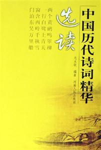中国历代诗词精华选读