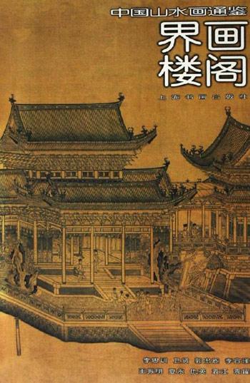 界画楼阁 中国山水画通鉴11
