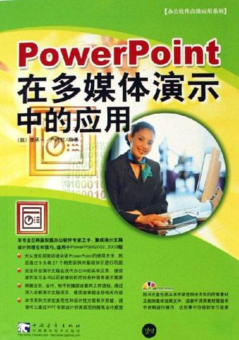 PowerPoint大多媒体演示中的应用-(附赠1CD)