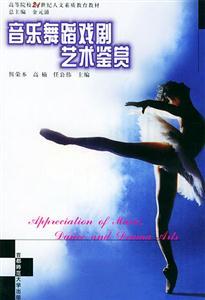 音乐舞蹈戏剧艺术鉴赏