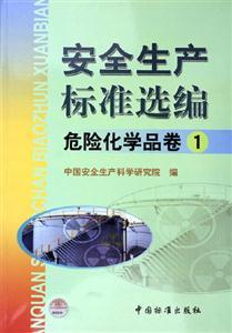 安全生产标准选编。危险化学品卷。1