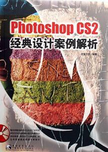 Photoshop CS2经典设计案例解析-(附赠2CD)