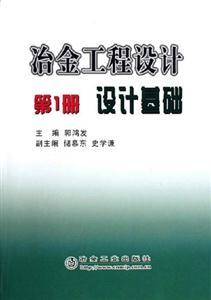 设计基础-冶金工程设计(第1册)