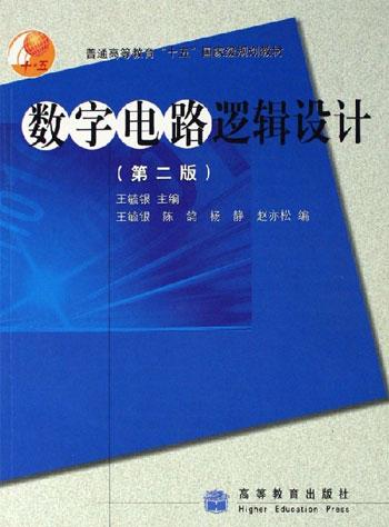 数字电路逻辑设计图片/大图(58297837号)