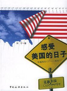 走遍美国---感受美国的日子