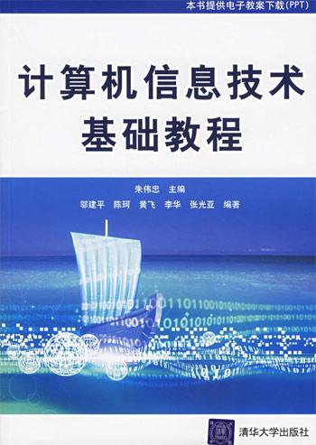 计算机信息技术基础教程-(本书提供电子教案下载(ppt)