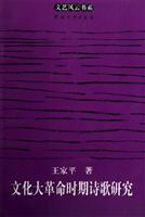 文化大革命時期詩歌研究