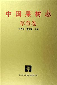 中国果树志・草莓卷