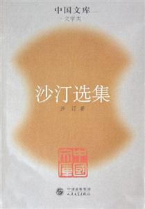 沙汀选集--中国文库.文学类