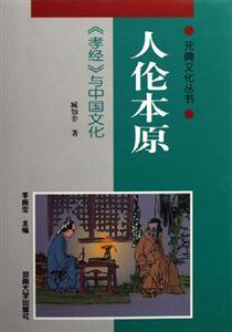 人伦本原:《孝经》与中国文化
