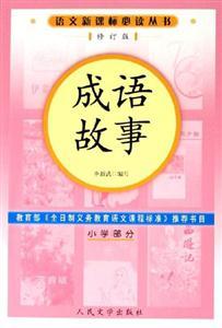 成语故事-(小学部分)(修订版)