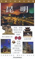 昆明(大雅中国旅行图鉴)
