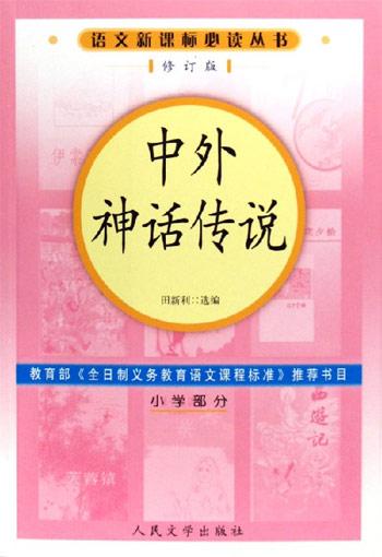 中外神话传说-(修订版)