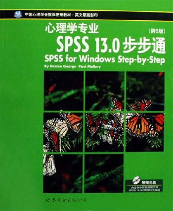 SPSS 13.0步步通-心理学专业(第6版)(附赠光盘)