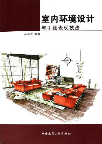室内环境设计与手绘表现技法大图欣赏