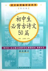 初中生必背古诗文50篇-(初中部分)(修订版)