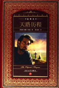 天路历程-世界文学名著典藏(全译本)