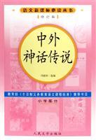 中外神话传说-(小学部分)(修订版)