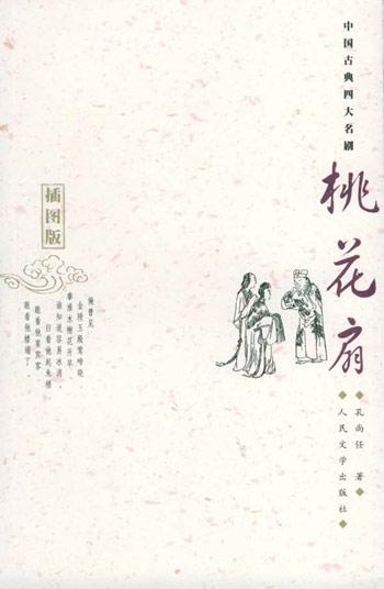 中国古典四大名剧-桃花扇