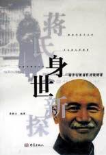 蒋氏身世新探:蒋介石原籍许昌说述证