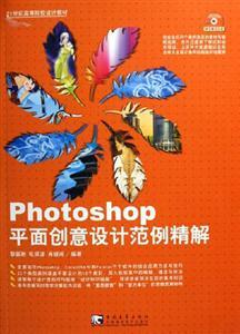 Photoshop平面创意设计范例精解-(附赠1CD)