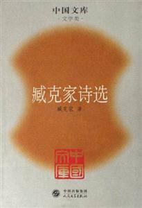 臧克家诗选-中国文库