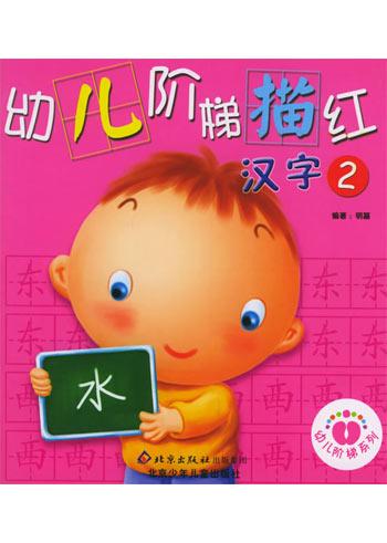 幼儿阶梯描红·汉字2
