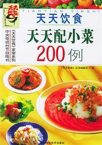 天天配小菜200例
