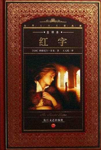 红字-世界文学名著典藏(全译本)