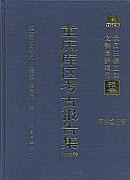 重庆库区考古报告集·1998卷