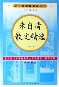 朱自清散文精选-(高中部分)(修订版)
