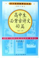 高中生必背古诗文40篇-(高中部分)(修订版)
