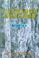 水工混凝土建筑物修补技术及应用\/黄国兴 著\/中