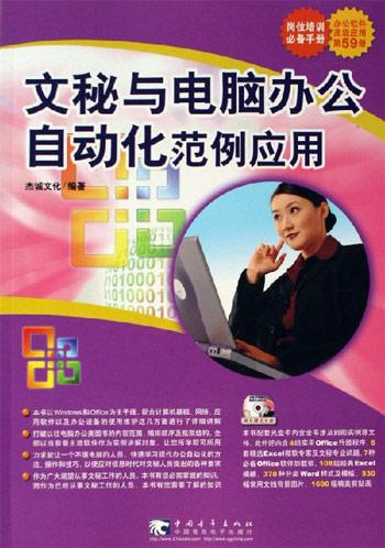 文秘与电脑办公自动化范例应用-(附赠1CD)