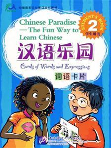 汉语乐园学生用书2词语卡片