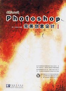 Photoshop完美创意设计I-(附赠1CD)