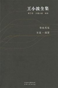 尋找無雙 東宮.西宮-王小波全集(第五卷)(長篇說 劇本)